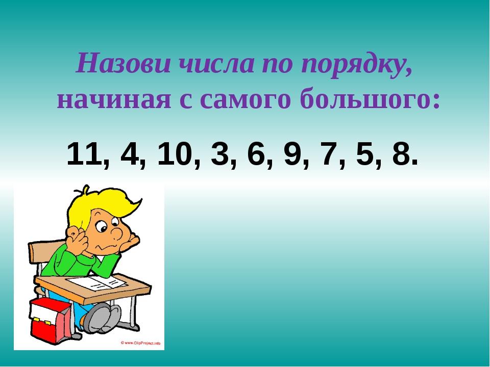 Назови числа по порядку, начиная с самого большого: 11, 4, 10, 3, 6, 9, 7, 5,...