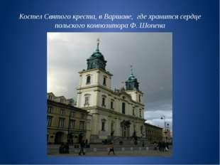 Костел Святого креста, в Варшаве, где хранится сердце польского композитора Ф