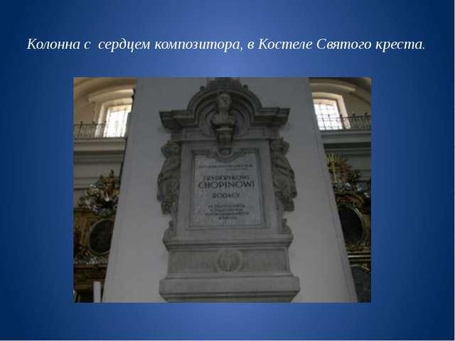Колонна с сердцем композитора, в Костеле Святого креста.