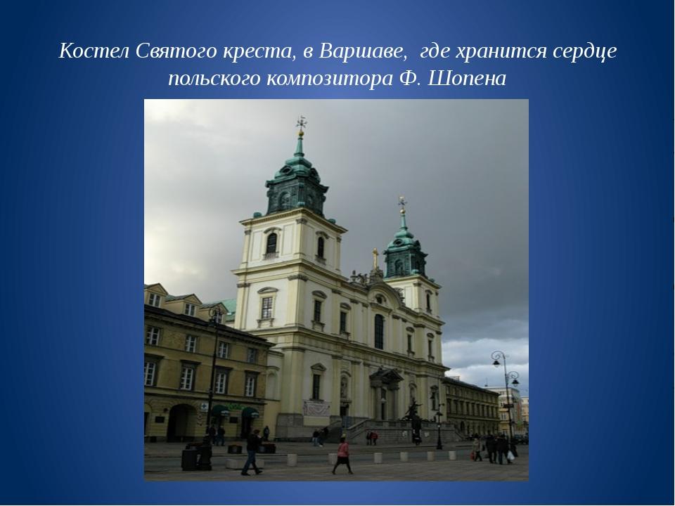 Костел Святого креста, в Варшаве, где хранится сердце польского композитора Ф...