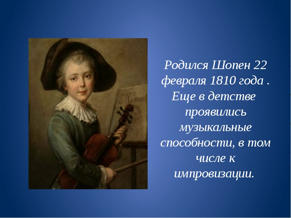 Родился Шопен 22 февраля 1810 года . Еще в детстве проявились музыкальные спо...