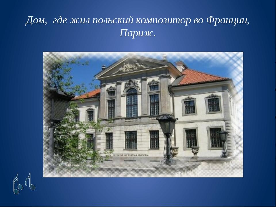 Дом, где жил польский композитор во Франции, Париж.