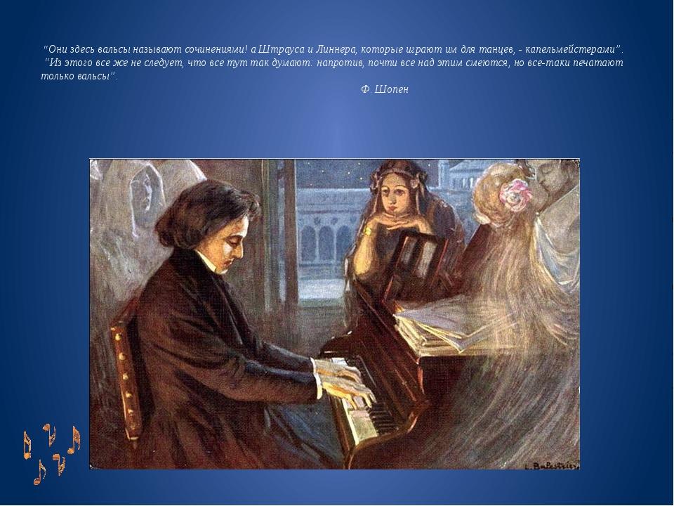 """""""Они здесь вальсы называют сочинениями! а Штрауса и Линнера, которые играют..."""