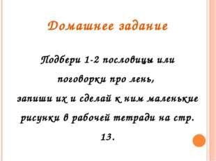Домашнее задание Подбери 1-2 пословицы или поговорки про лень, запиши их и сд
