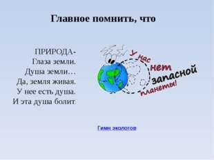 ПРИРОДА- Глаза земли. Душа земли… Да, земля живая. У нее есть душа. И эта ду