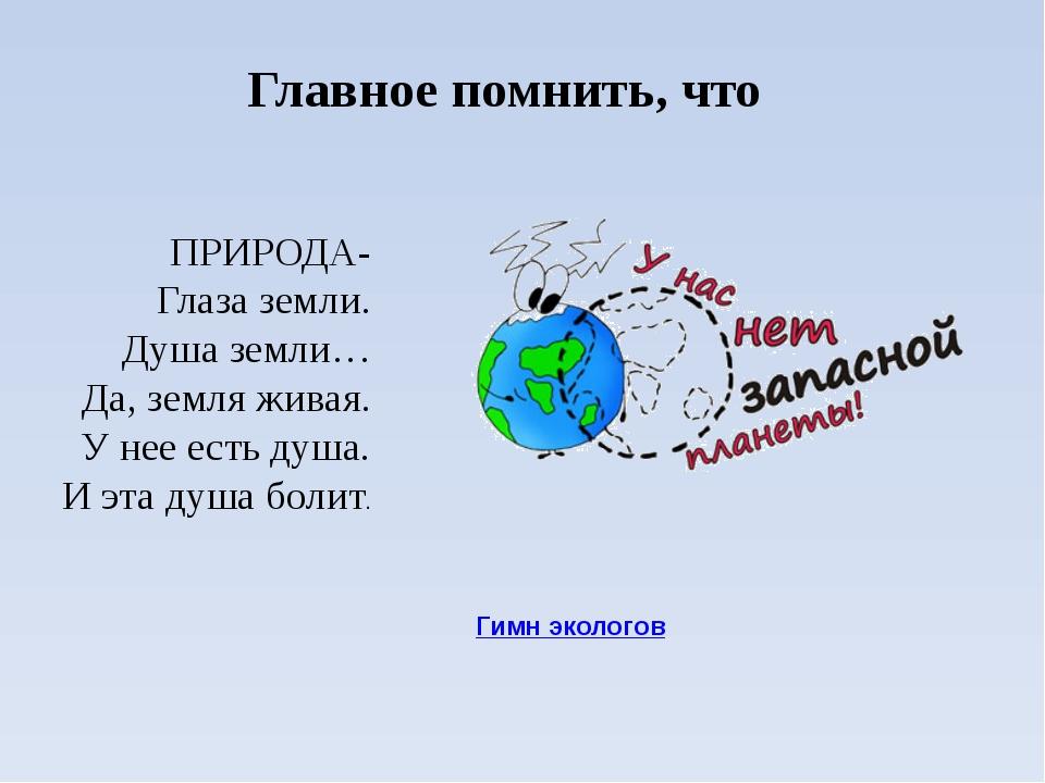 ПРИРОДА- Глаза земли. Душа земли… Да, земля живая. У нее есть душа. И эта ду...