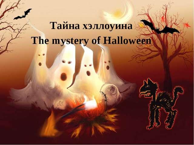 Тайна хэллоуина The mystery of Halloween