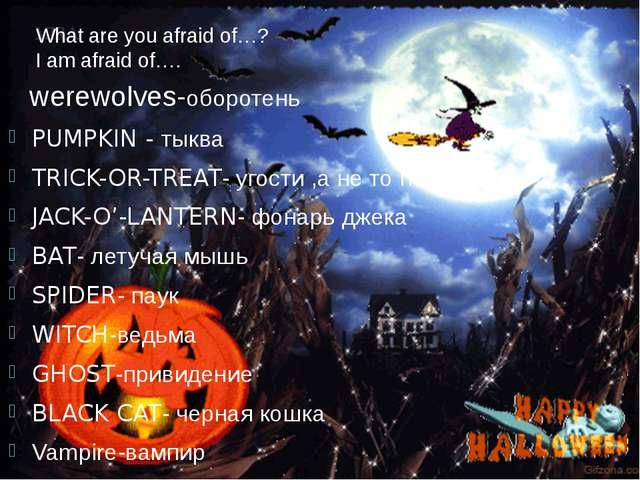 What are you afraid of…? I am afraid of…. werewolves-оборотень PUMPKIN - тыкв...