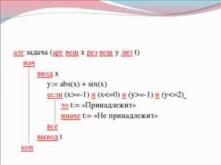 алг задача (арг вещ х рез вещ у лит t) нач ввод х у:= abs(x) + sin(x) если (х