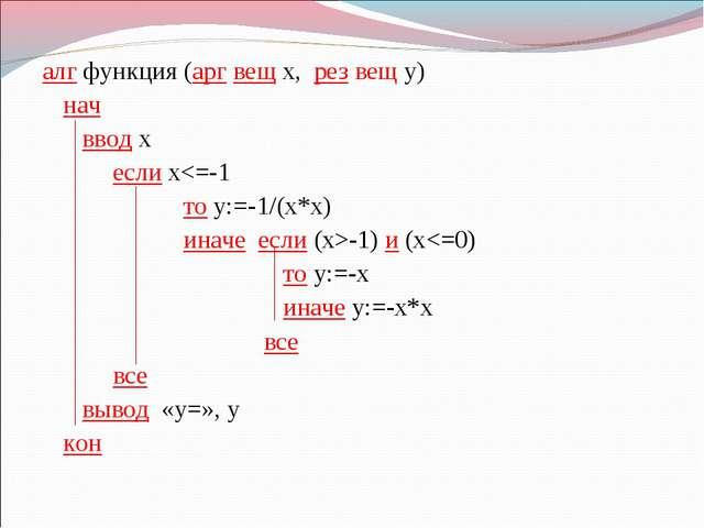 алг функция (арг вещ х, рез вещ у) нач  ввод х если х-1) и (х
