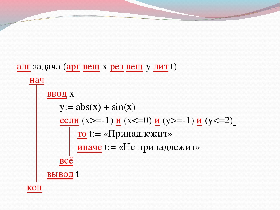 алг задача (арг вещ х рез вещ у лит t) нач ввод х у:= abs(x) + sin(x) если (х...