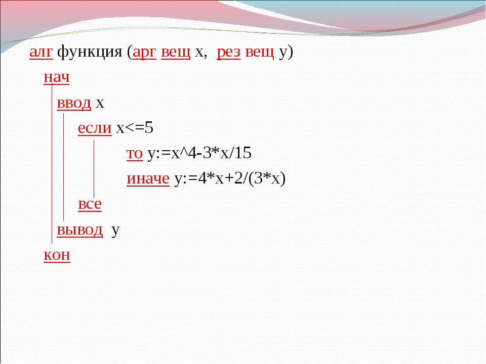 алг функция (арг вещ х, рез вещ у) нач  ввод х если х
