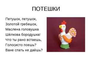 ПОТЕШКИ Петушок, петушок, Золотой гребешок, Маслена головушка Шёлкова бородуш