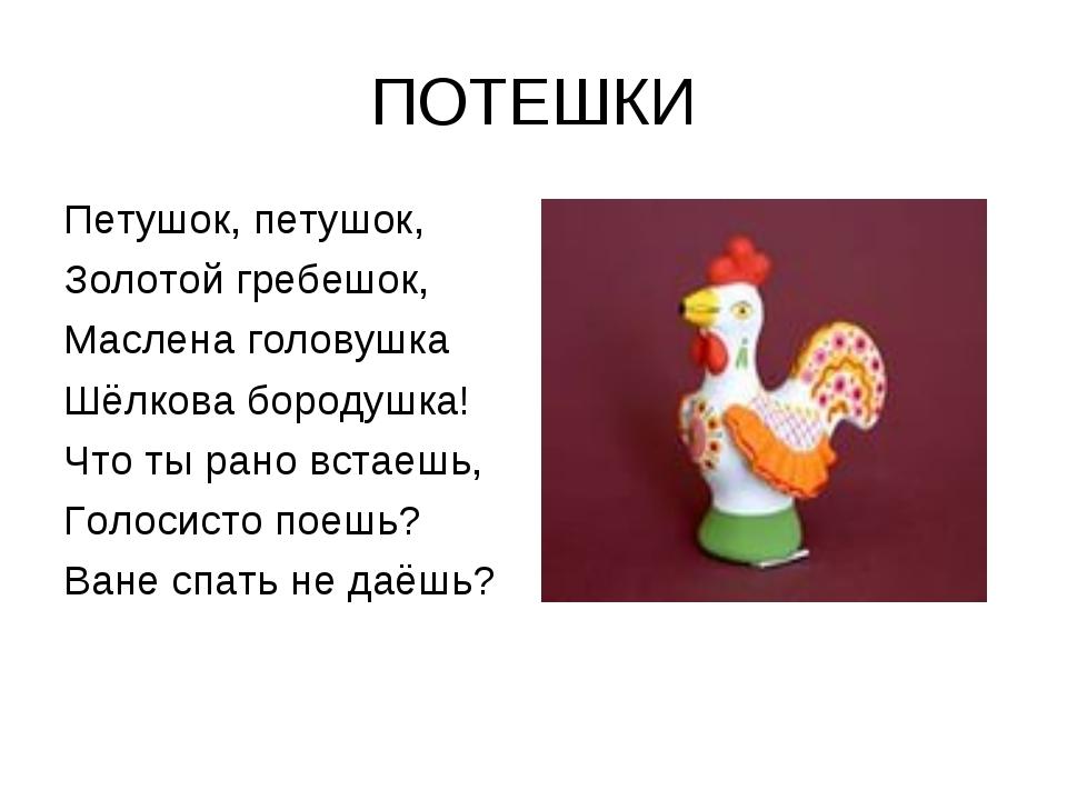 ПОТЕШКИ Петушок, петушок, Золотой гребешок, Маслена головушка Шёлкова бородуш...