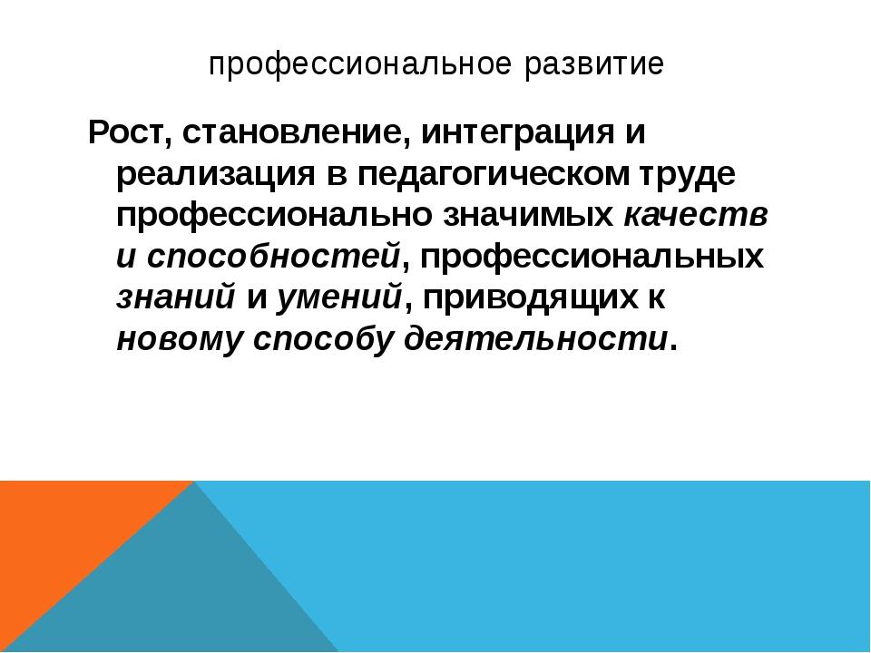 профессиональное развитие Рост, становление, интеграция и реализация в педаго...