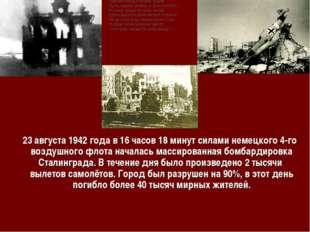 23 августа 1942 года в 16 часов 18 минут силами немецкого 4-го воздушного фл