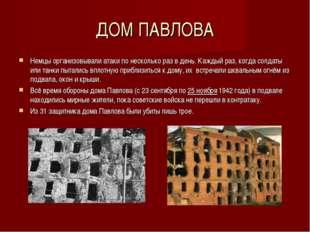 ДОМ ПАВЛОВА Немцы организовывали атаки по несколько раз в день. Каждый раз, к