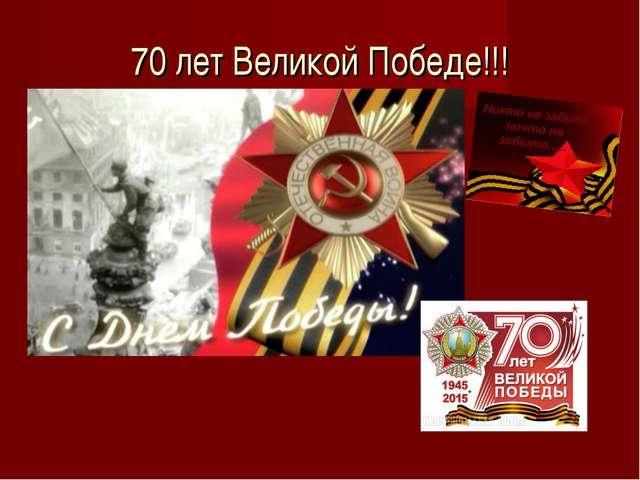 70 лет Великой Победе!!!