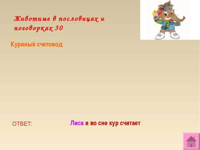 Животные в пословицах и поговорках 30 Куриный счетовод ОТВЕТ: Лиса и во сне к...