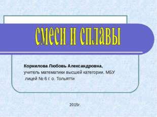 Корнилова Любовь Александровна, учитель математики высшей категории, МБУ лице