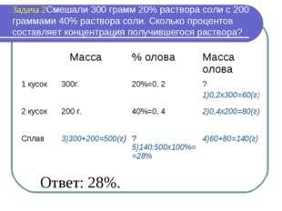 Задача 2Смешали 300 грамм 20% раствора соли с 200 граммами 40% раствора соли.