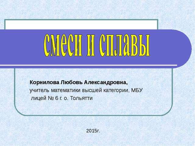 Корнилова Любовь Александровна, учитель математики высшей категории, МБУ лице...