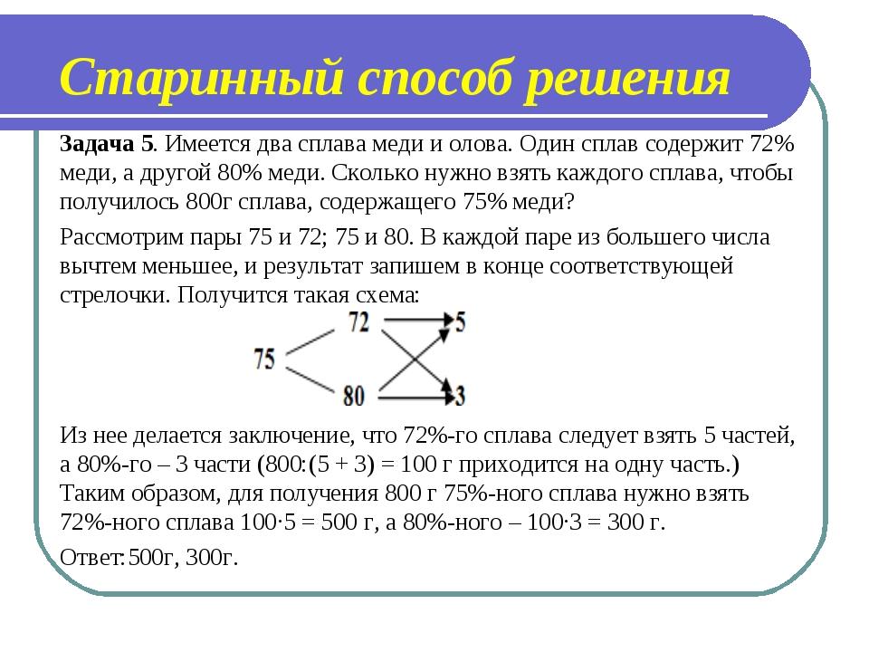 Задача 5. Имеется два сплава меди и олова. Один сплав содержит 72% меди, а др...