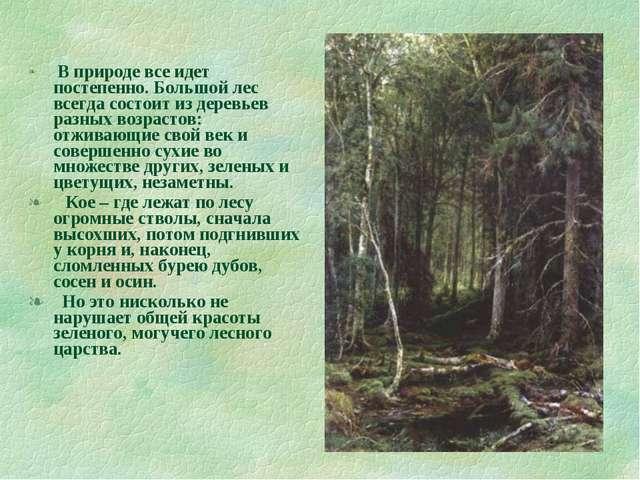 В природе все идет постепенно. Большой лес всегда состоит из деревьев разных...