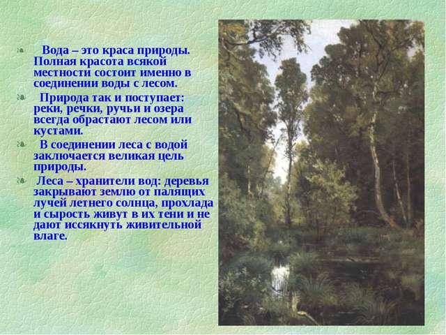 Вода – это краса природы. Полная красота всякой местности состоит именно в с...
