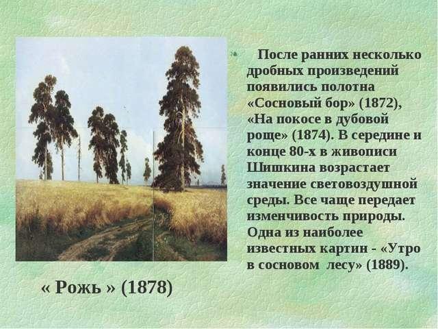 После ранних несколько дробных произведений появились полотна «Сосновый бор»...