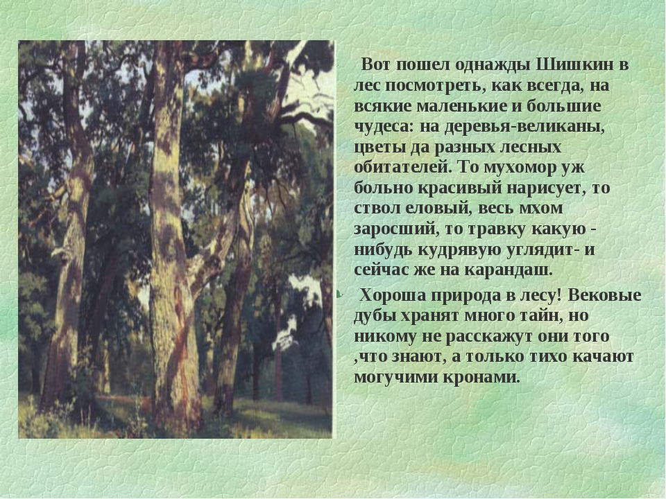 Вот пошел однажды Шишкин в лес посмотреть, как всегда, на всякие маленькие и...