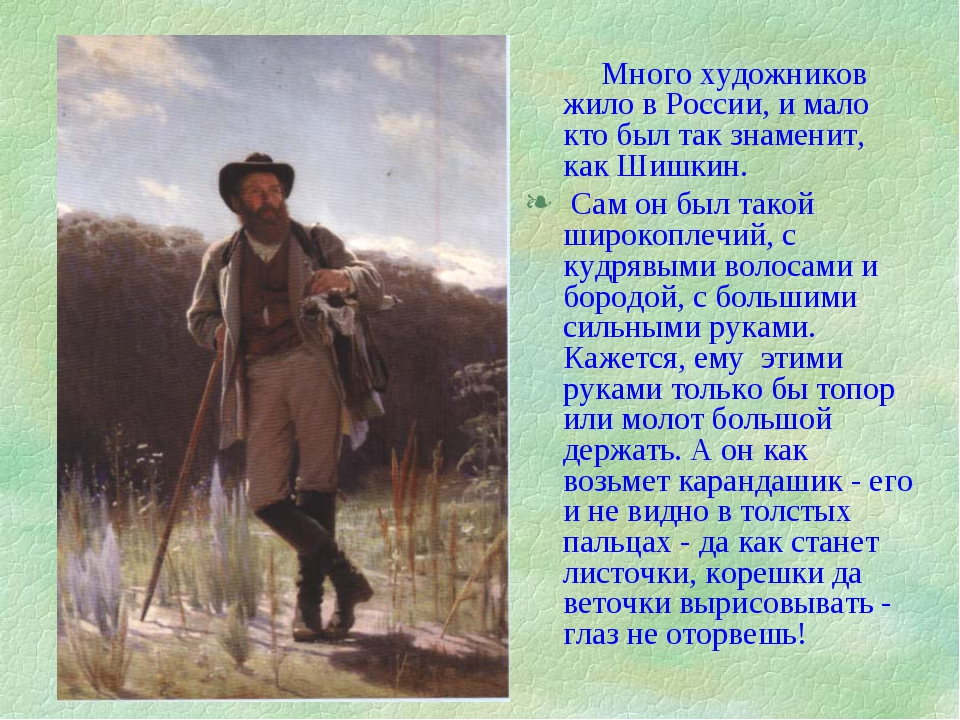Много художников жило в России, и мало кто был так знаменит, как Шишкин. Сам...