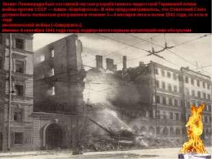 Захват Ленинграда был составной частью разработанногонацистской Германиейпл