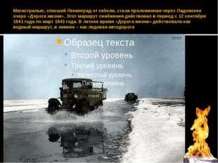 Магистралью, спасшей Ленинград от гибели, стала проложенная через Ладожское о