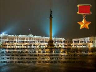 Приказом Верховного Главнокомандующего от 1 мая 1945 года Ленинградбыл назв