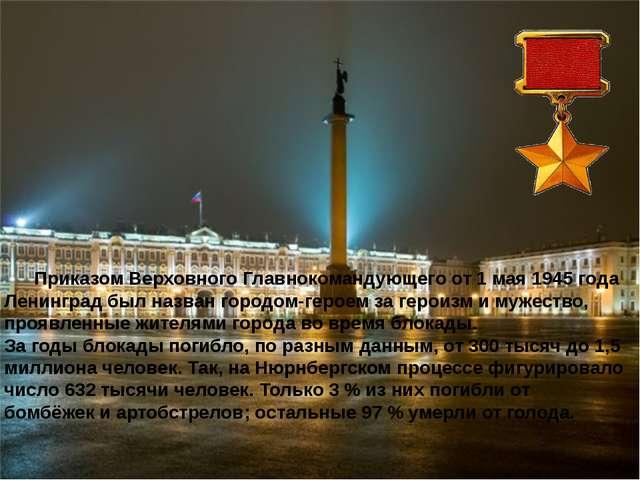 Приказом Верховного Главнокомандующего от 1 мая 1945 года Ленинградбыл назв...