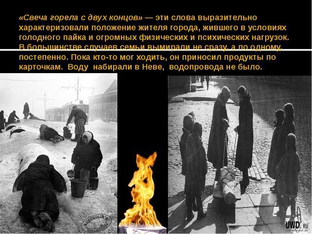 «Свеча горела с двух концов» — эти слова выразительно характеризовали положен...