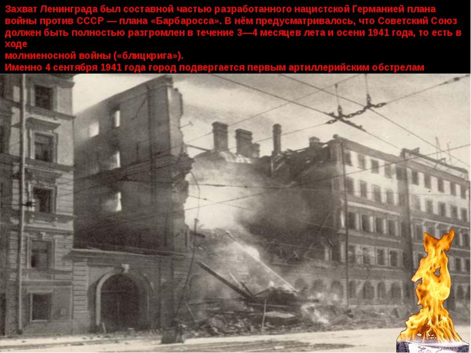 Захват Ленинграда был составной частью разработанногонацистской Германиейпл...