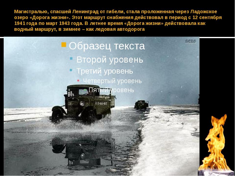 Магистралью, спасшей Ленинград от гибели, стала проложенная через Ладожское о...