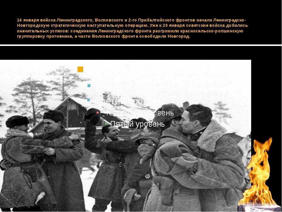 14 января войска Ленинградского, Волховского и 2-го Прибалтийского фронтов н...