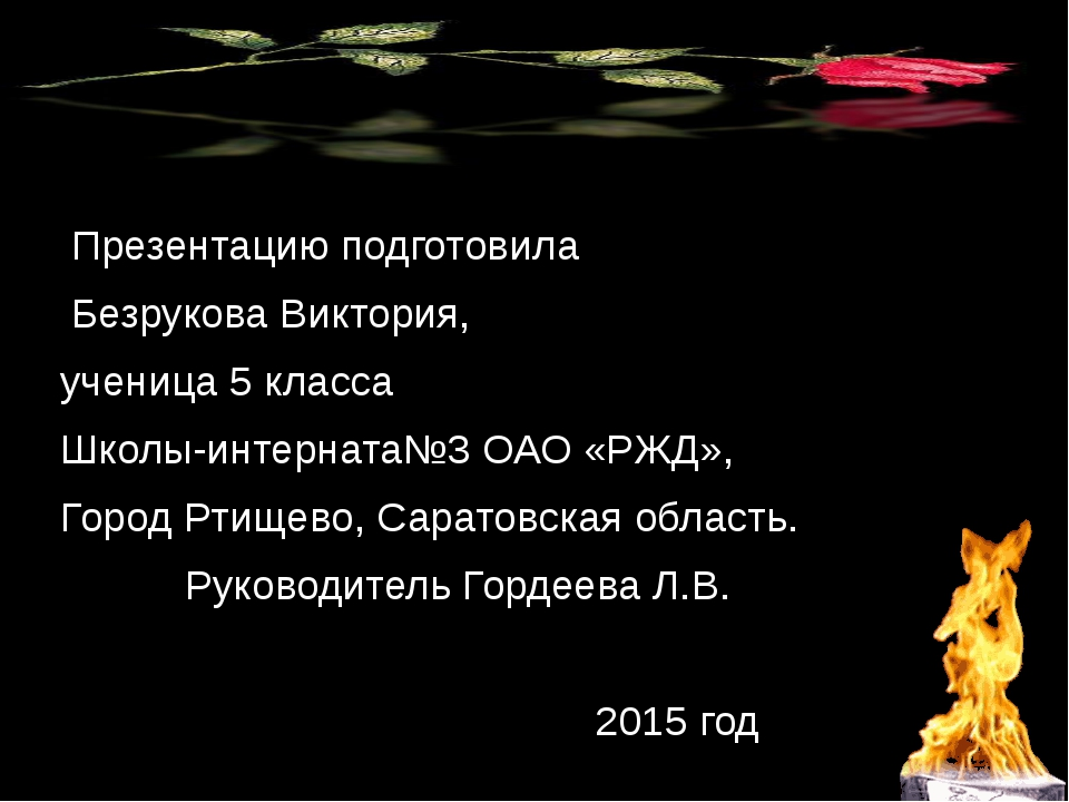 Презентацию подготовила Безрукова Виктория, ученица 5 класса Школы-интерната...