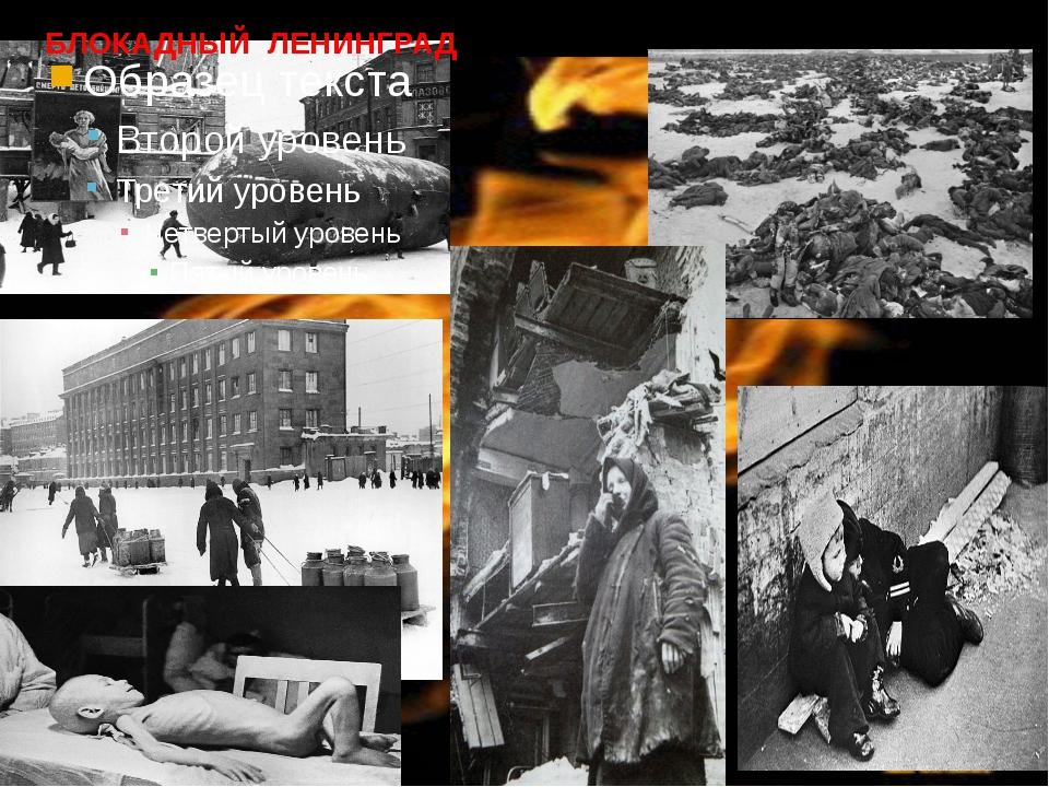 БЛОКАДНЫЙ ЛЕНИНГРАД Блокадный Ленинград