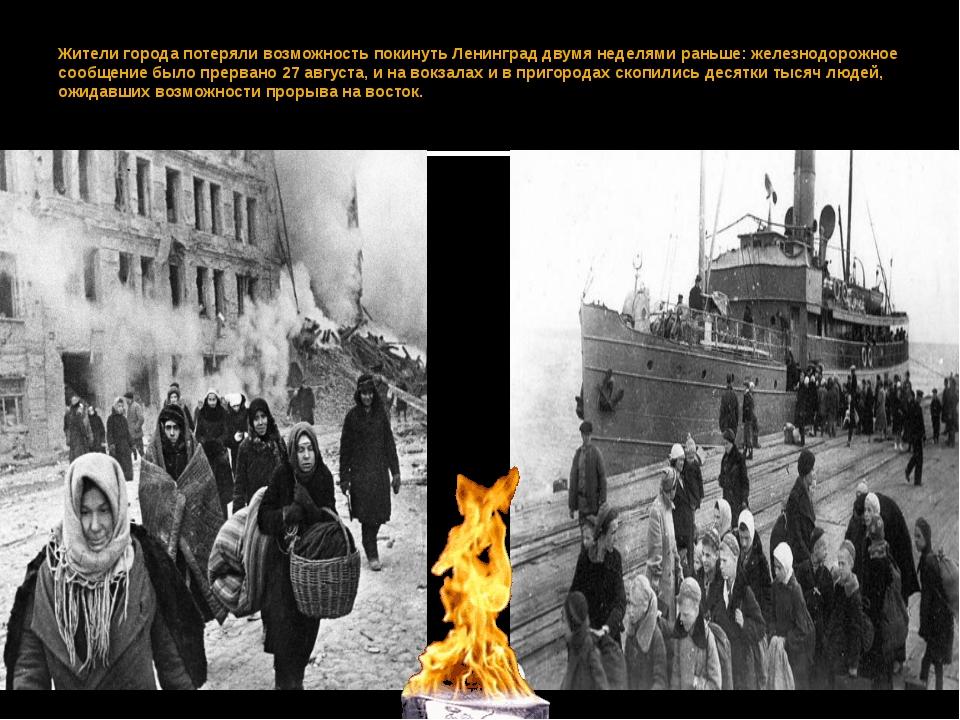 Жители города потеряли возможность покинуть Ленинград двумя неделями раньше:...