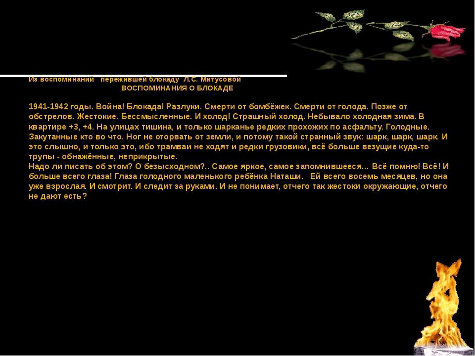 Из воспоминаний пережившей блокаду Л.С. Митусовой ВОСПОМИНАНИЯ О БЛОКАДЕ  1...
