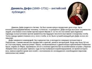 Даниель Дефо(1660–1731) – английский писатель и публицист.  Даниель Д