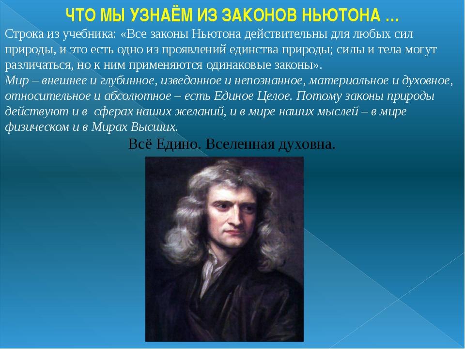 ЧТО МЫ УЗНАЁМ ИЗ ЗАКОНОВ НЬЮТОНА … Строка из учебника: «Все законы Ньютона де...