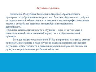 Актуальность проекта Вхождение Республики Казахстан в мировое образовательно