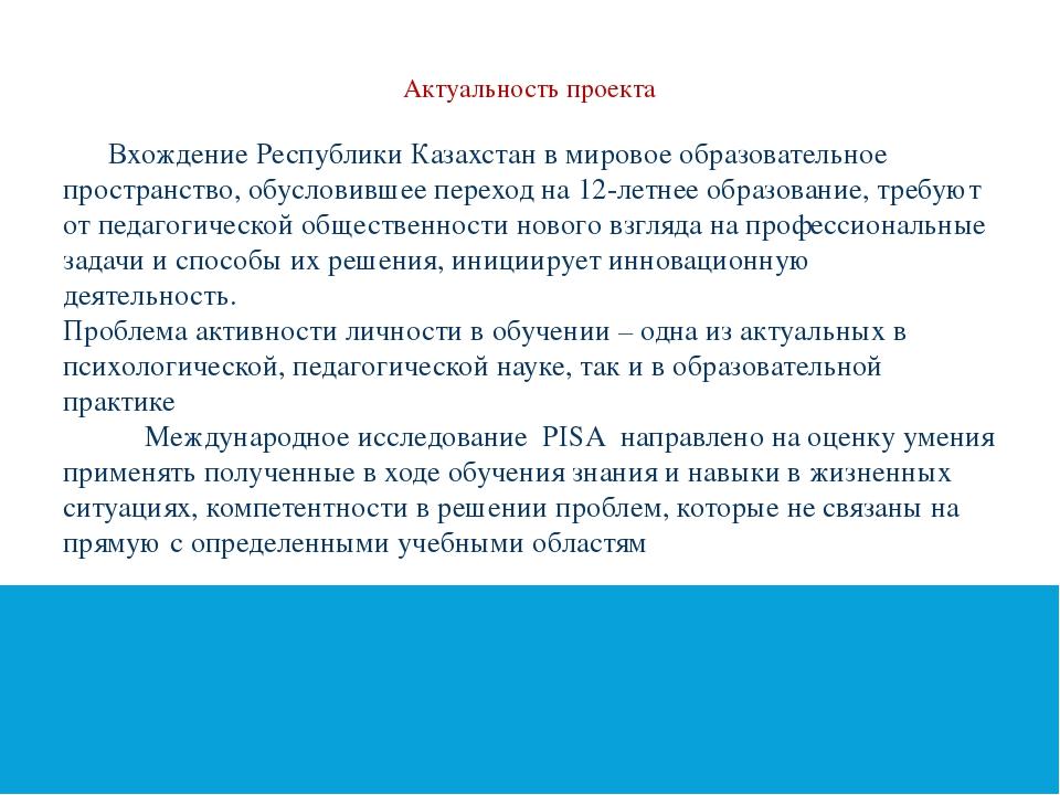 Актуальность проекта Вхождение Республики Казахстан в мировое образовательно...