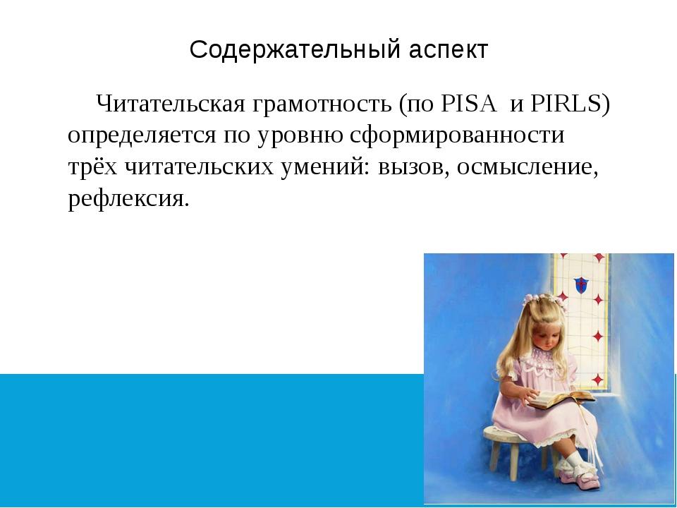 Содержательный аспект Читательская грамотность (по PISA и PIRLS) определяется...