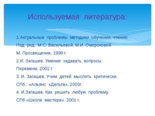 1.Актуальные проблемы методики обучения чтению Под ред. М.С. Васильевой, М.И.